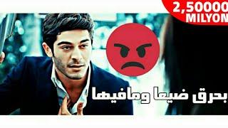 يلي بيطلع فيها 😠 بحرق ضيعه ومافيها - محمد ديراني - حياة ومراد - فيديو كليب 2018