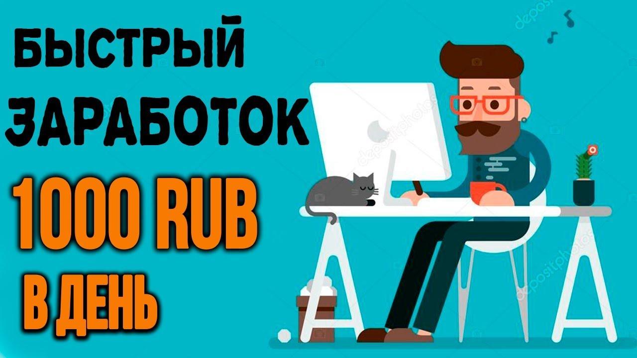 Быстрый заработок 1000 руб в день. Как заработать в интернете 2019|сайт быстрого заработка денег