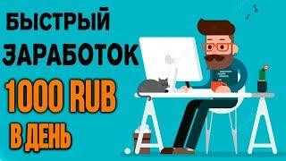 Быстрый заработок 1000 руб в день. Как заработать в интернете 2018