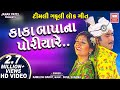 Kaka Bapa Na Poriya Re (Full Song) : કાકા બાપાના પોરીયા રે | Superhit Gujarati Song | Kamlesh Barot