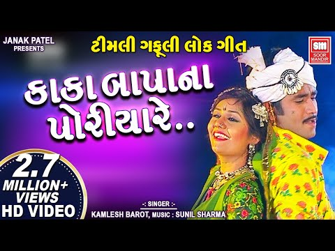 Kaka Bapa Na Poriya Re (Full Song) : કાકા બાપાના પોરીયા રે | Superhit Gujarati Song | Kamlesh Barot