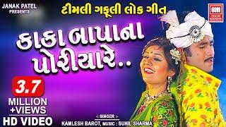 Kaka Bapana Chhora Part-1