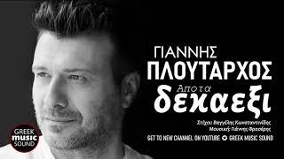 Γιάννης Πλούταρχος - Από τα δεκαέξι /   Releases