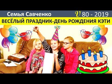 Праздник в многодетной семье! День рождения Кэти! Семья Савченко