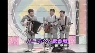 横山ホットブラザーズ、1995年のTV出演。冒頭で披露する、色々な歌謡漫...