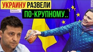 Урок для Украины! Киев развели по крупному «Западный шлях» обернулся мёртвой петлёй