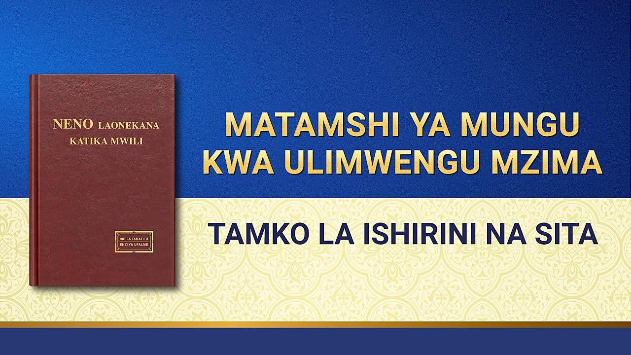 Usomaji wa Maneno ya Mwenyezi Mungu | Matamshi ya Mungu kwa Ulimwengu Mzima: Tamko la Ishirini na Sita