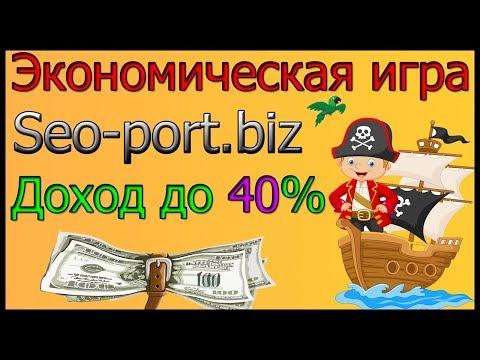Заработок в интернете экономическая игра Sea-port