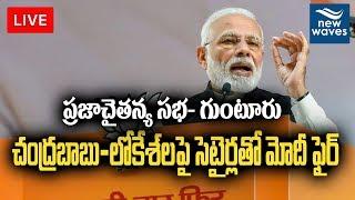 PM Narendra Modi AP Tour Live | Praja Chaitanya Sabha | BJP Guntur Public Meeting | New Waves