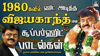 Vijayakanth Songs | Vijayakanth Hits