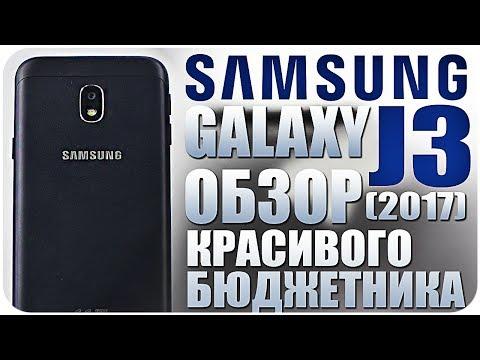 Обзор Samsung Galaxy J3 (2017) Лакшери бюджетник? или китайское г*вно?