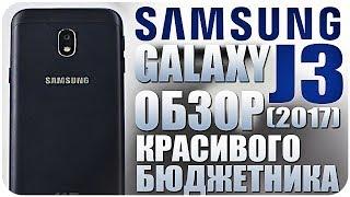 Огляд Samsung Galaxy J3 (2017) Лакшері бюджетник? чи китайське г*вно?