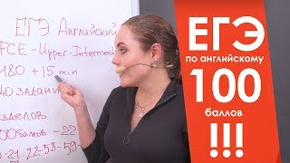 Подготовка ЕГЭ по Английскому языку, что вас ждет на экзамене и к чему следует готовиться. 12+