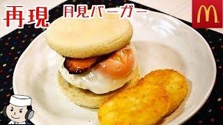 月見バーガーとハッシュドポテト♪ Tsukimi Burger And Hashed Browns♪ 月見牛肉堡和薯饼♪
