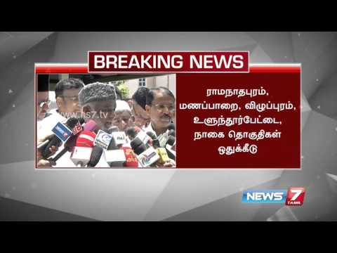 DMK announces constituencies for Indian Muslim League Party | News7 Tamil