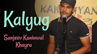 Kalyug   Sanjeev Kaninwal Khayra   Poem and Kahaniyan
