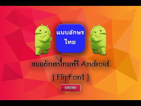 สอนเปลี่ยน Font มือถือ Android [FlipFont] ไทยอังกฤษ