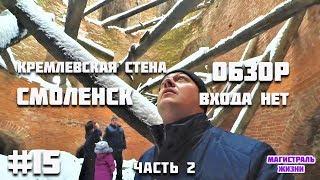 Смоленский Кремль. Внутри крепостной стены. Экскурсия по Смоленску