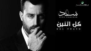 Saad Ramadan … Kel Tnayn - With Lyrics | سعد رمضان … كل اتنين - بالكلمات