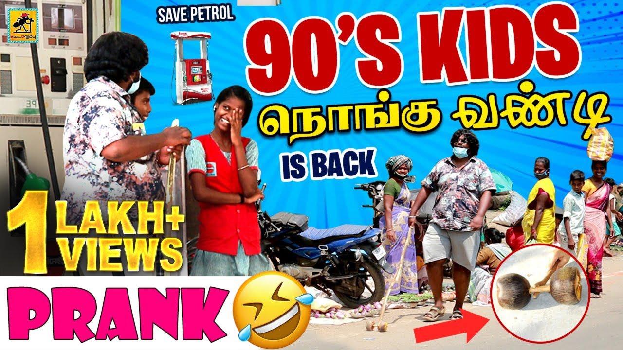 90's KIDS நொங்கு வண்டி PRANK 😂 | Tamil Prank | Katta Erumbu | SAVE PETROL ⛽