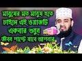 মিজানুর রহমান আজহারী ২০১৯। Mizanur Rahman Azhari New Waz 2019