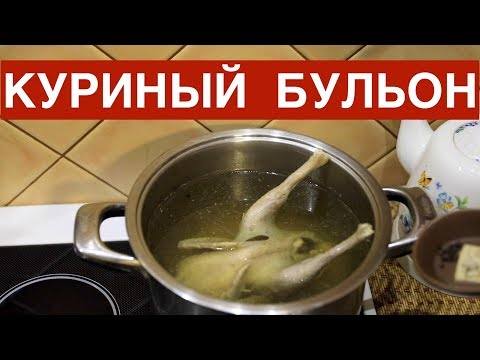 Как сварить настоящий куриный бульон