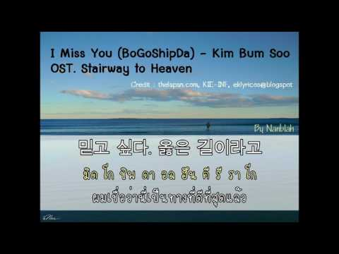 [ThaiSub] I miss you (보고싶다 Bo Go Ship Da) - Kim Bum Soo OST. Stairway to heaven