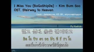 [ThaiSub] I miss you (보고싶다 Bo Go Ship Da) - Kim Bum Soo OST. Stairway to heaven