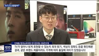 4K UHD TV '영상 품질' 제품 따…