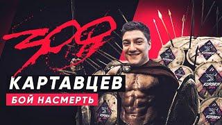 300 КАРТАВЦЕВ. БИТВА БЛОГЕРОВ 2020. #Korbenteam