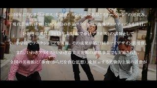 んまつーポス×いわきアリオス「ダンス採集 〜平まちなか編」メイキング映像
