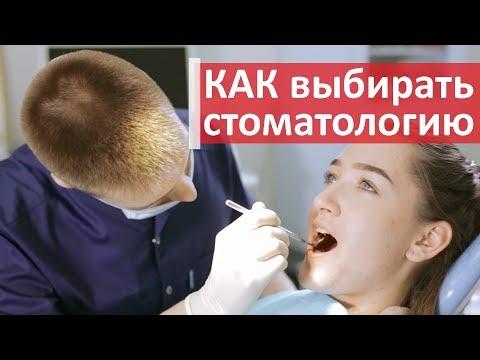 Как выбрать стоматологическую клинику. 🤔 Что учесть при выборе стоматологической клиники.