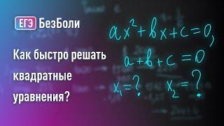 как быстро решать квадратные уравнения