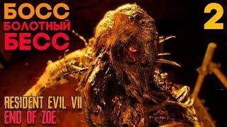 БОЛОТНЫЙ АКВАМЕН ► Resident Evil 7 DLC End of Zoe Прохождение на русском Часть 2