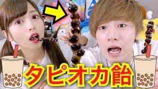 【ASMR☆音フェチあり】簡単!! タピオカ飴の作り方【いちご飴】〜Japanese candy fruit〜