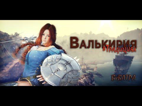 """Традиция Валькирии """"Легенда Валькирий"""" ByBATPA Black Desert Online"""