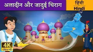 Скачать अल द न और ज द क च र ग Aladdin And The Magic Lamp In Hindi Kahani Hindi Fairy Tales