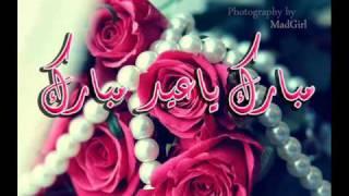 مبارك يا عيد Embark Ya Eid .wmv thumbnail