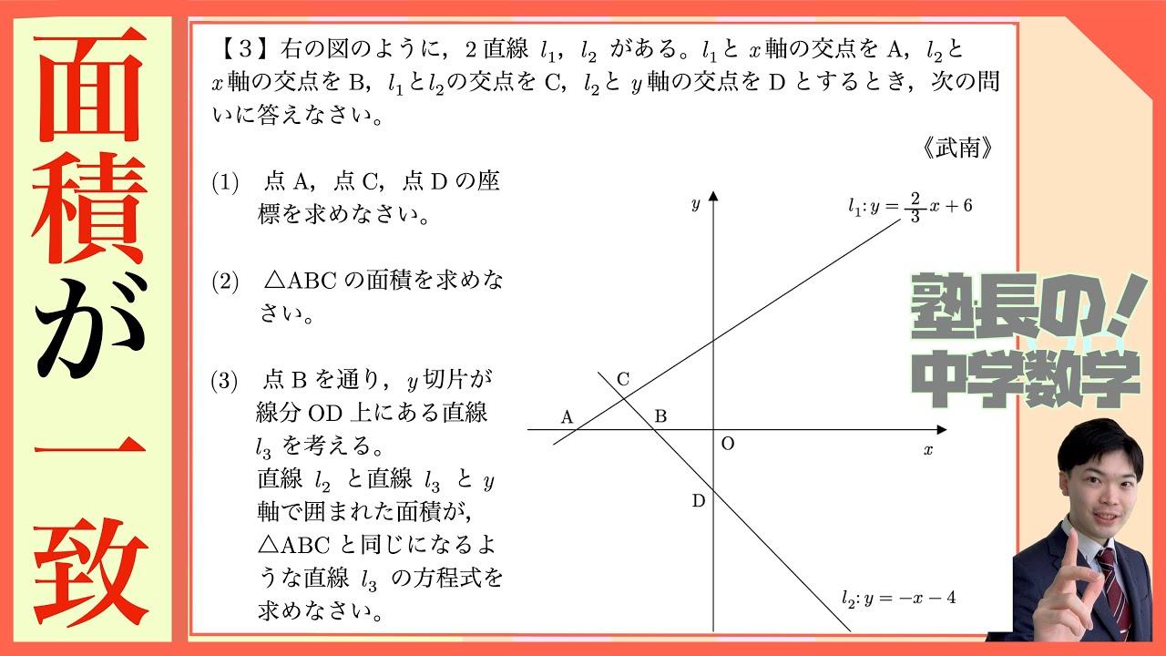 武南高校|一次関数と面積