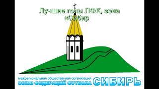 Лучшие голы ЛФК зона Сибирь Высшая лига май 2019