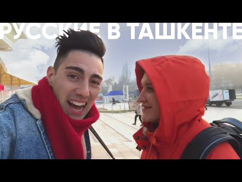 Ташкент (Узбекистан): русские в городе #туризм #гостиница #рынок #ялла #еда