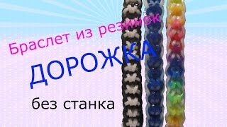 браслет из резинок без станка Rainbow Loom