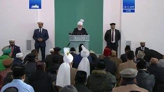 Проповедь Хазрата Мирзы Масрура Ахмада (14-12-2018)