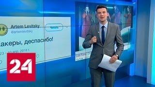Хакеры стерли самый просматриваемый клип на YouTube - Россия 24