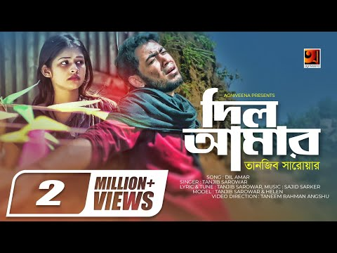 Bangla Music Video | Dil Amar | by Tanjib | HD1080p | ☢☢ EXCLUSIVE ☢☢