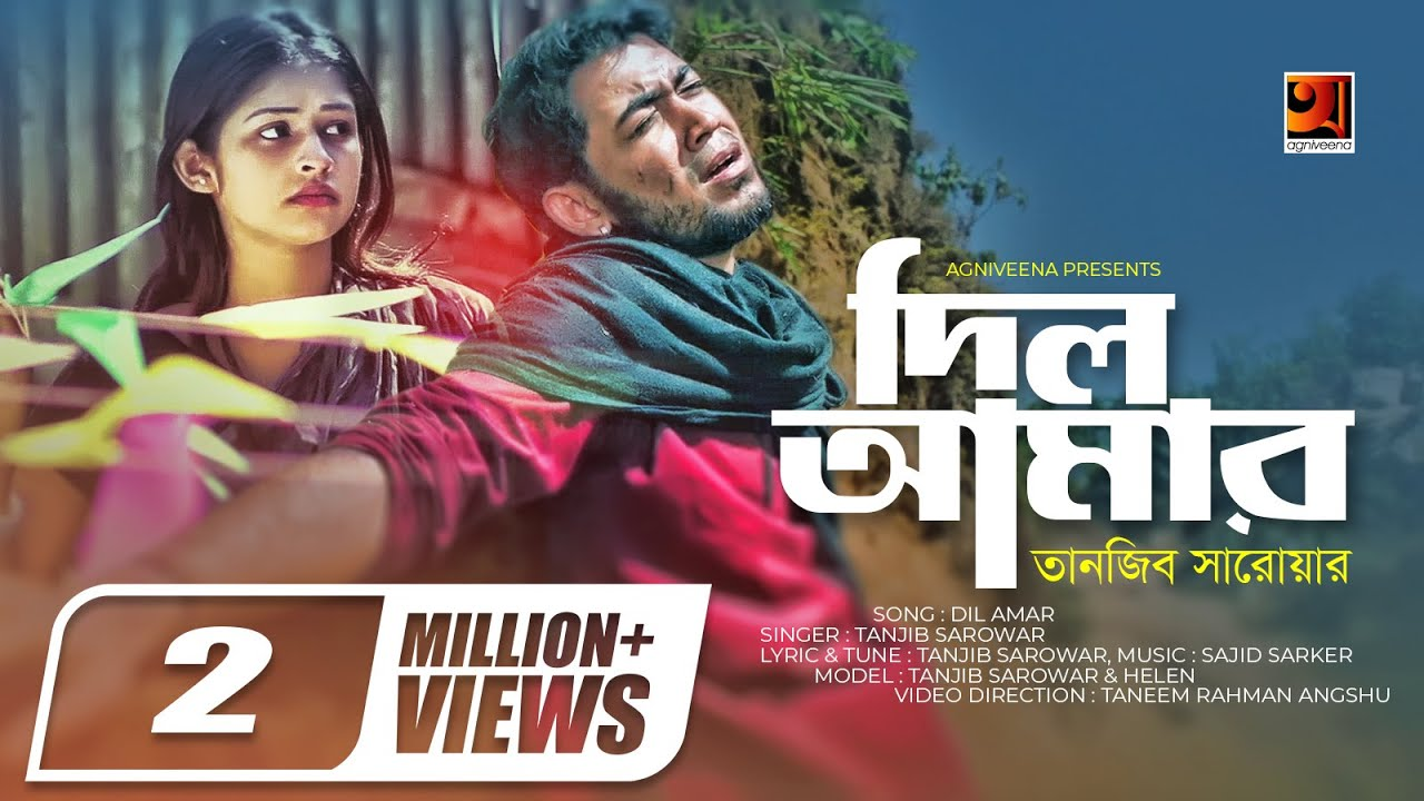 Download Dil Amar   দিল আমার   Tanjib Sarowar   Helen   Sajid Sarker   Tanjib Hit Song   Official Music Video