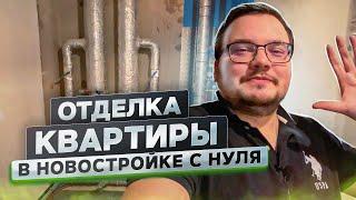 новостройка москва