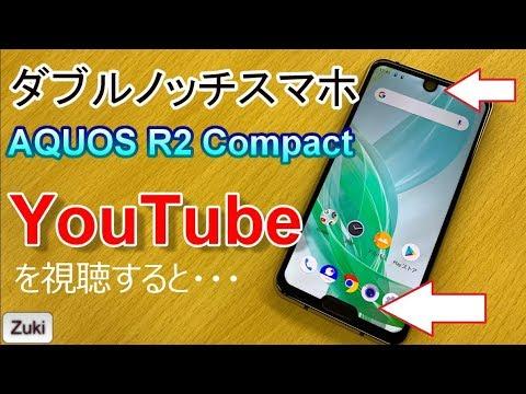 ダブルノッチ採用スマホ AQUOS R2 Compact でYouTubeを視聴するとコンパクトスマホのバッテリー持ちは