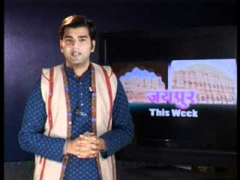 jaipur this week 15.wmv
