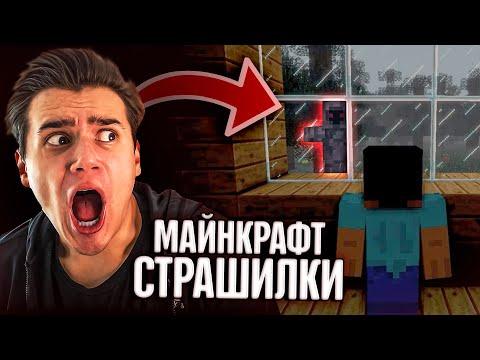 Страшилки майнкрафт (Minecraft) – Реакция